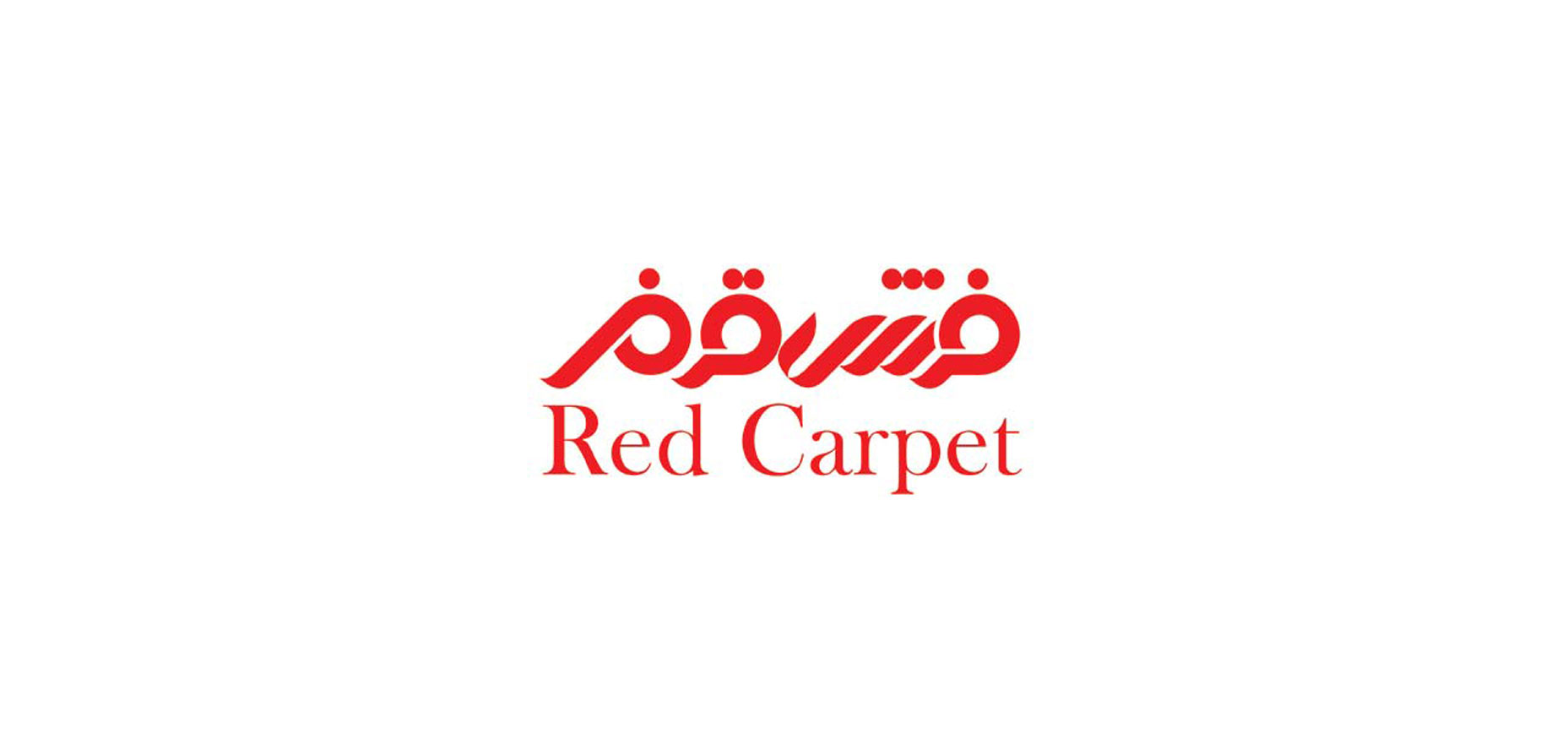 خدمات > طراحی گرافیک > طراحی لوگو و آرم | طراحی غرفه نمایشگاهیطراحی لوگو فرش قرمز